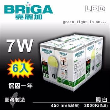 【亮麗加】 超節能球LED泡燈7W (6入組)