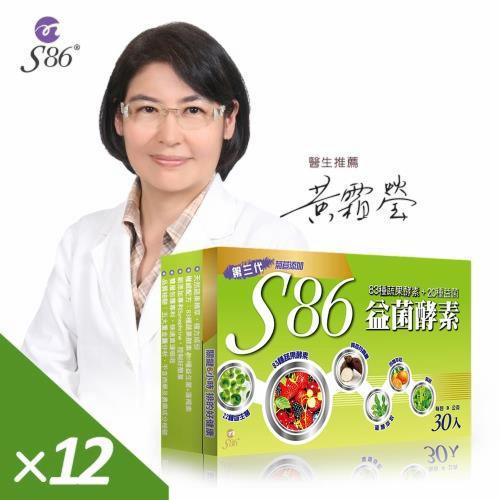 S86 全方位益菌酵素x12盒(30包/盒)贈夜晚纖活型8包