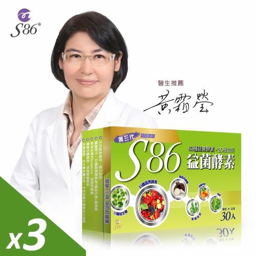 S86 全方位益菌酵素3盒贈夜晚纖活型4包