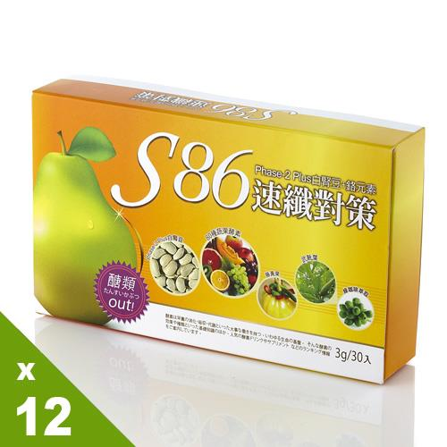 S86速纖對策西洋梨型適用白腎豆配方12盒贈夜晚纖活型6包