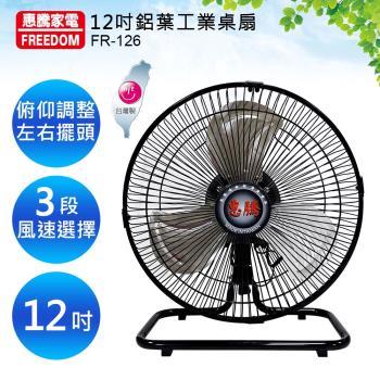 【惠騰】12吋360度工業桌扇FR-126