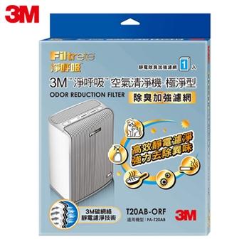 【3M】淨呼吸空氣清淨機-極淨型(10坪) 專用濾網(除臭加強) T20AB-ORF