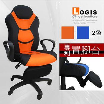 【LOGIS】變形金剛升級坐臥2用賽車椅 200C