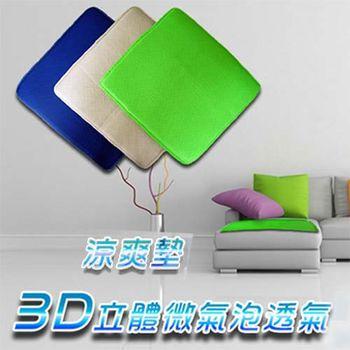 【Hawaii】3D立體微氣泡透氣涼爽椅墊 藍色-3入組