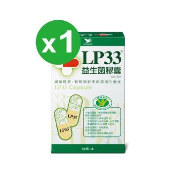 統一LP33益生菌膠囊60顆