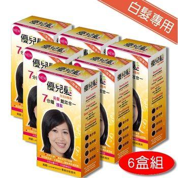 優兒髮泡泡染髮劑6盒組-自然黑