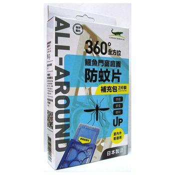 【鱷魚】門窗庭園防蚊片精品型補充包(3入/1組)