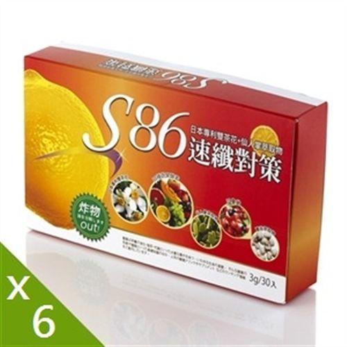 S86 速纖對策-檸檬型適用甲殼素配方6盒贈夜晚纖活型4包