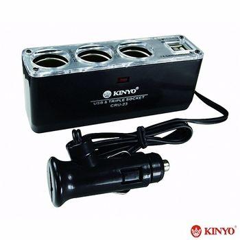KINYO 車用3孔+2孔USB點煙器擴充座(CRU-23)