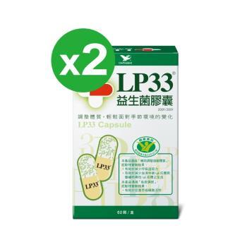 統一 LP33益生菌膠囊2盒組(60顆/盒)(共120顆)