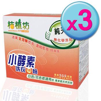 桔植坊小酵素洗衣細粉700gx3入/組