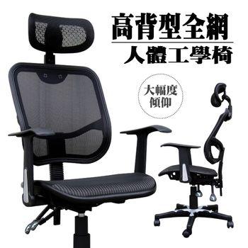 【Z.O.E】高背型全網人體工學辦公椅-送皮革坐墊