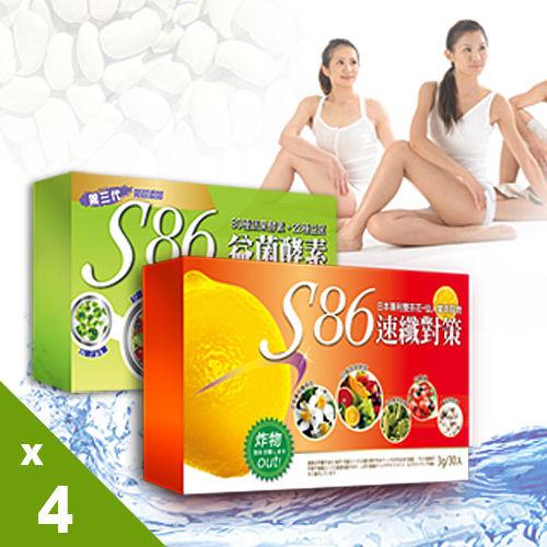 【S86】黃金配方日夜代謝甲殼素配方x4組贈夜晚纖活型6包
