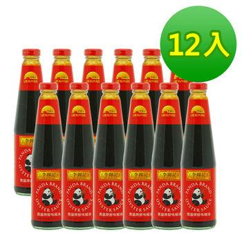《李錦記》熊貓鮮味蠔油 1箱12入(510g/瓶)