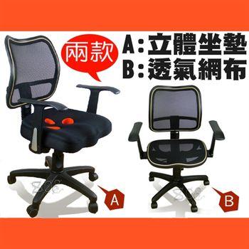 【Z.O.E】3D坐墊透氣美臀辦公椅