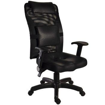 【凱堡】伯斯美背俏臀工學電腦椅/辦公椅