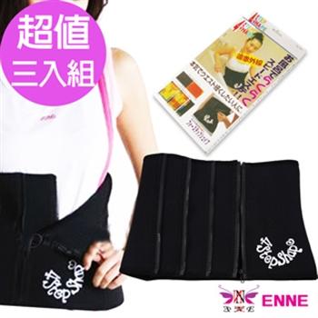 【ENNE】日式鈦鍺松櫚遠紅外線4段式瘦身腰帶(超值三入組)