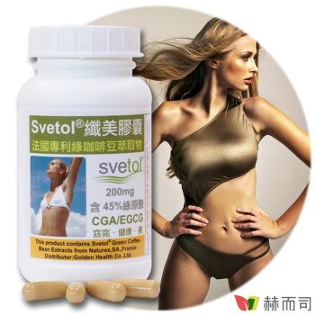 (赫而司)纖美Svetol法國專利綠咖啡豆膠囊