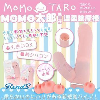 【日本RENDS】  MOMO太郎二代 溫柔按摩棒