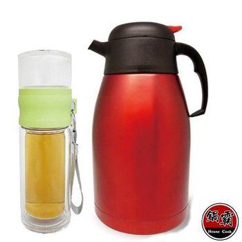 AKWATEK多功能泡茶杯250ml+鍋霸2L不鏽鋼真空保溫壺