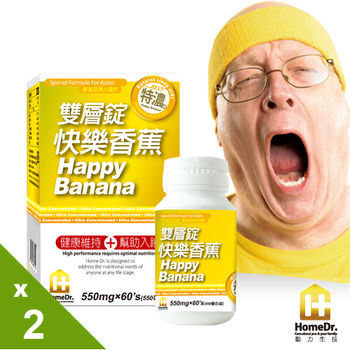 Home Dr.特濃快樂香蕉雙層錠2盒