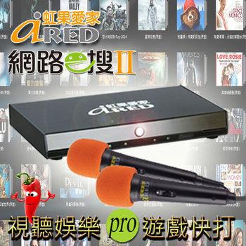 虹果愛家 網路e搜II 電視Andriod多功能娛樂數位機(EB12BS-093)歡唱全功款