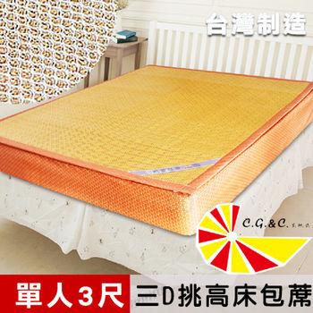 【凱蕾絲帝】加厚御皇三D紙纖柔藤可拆式床包1.2CM涼墊-單人3尺