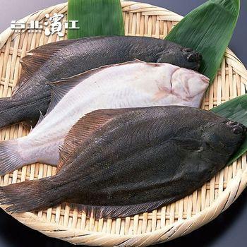 【台北濱江】生凍黃金鰈魚1條(400~600g/尾)