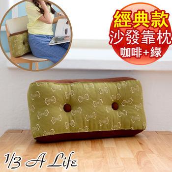 【1/3 A Life】經典LOGO款沙發兩用靠墊 綠色(小)