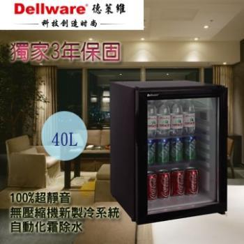 【Dellware】玻璃門吸收式40L無聲客房冰箱DW-40T