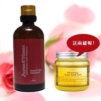 保加利亞玫瑰緊膚精油送纖體沐浴鹽2罐