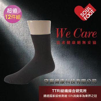 【守富健康除臭襪 】SF001紳士除臭健體襪(12雙1組)
