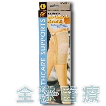【全球醫療】璟茂護具 SP-870 (彈簧膝護套)