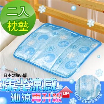 【Betrise】日系涼感珠光抗菌凝膠冷凝墊(超值枕墊2入組)