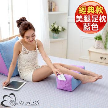 【1/3 A Life】經典LOGO款-紓壓美腿足枕(藍)