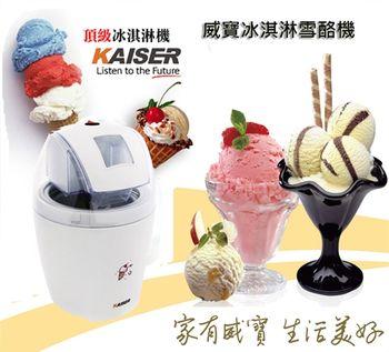 好禮送【Kaiser威寶】冰淇淋雪酪機KICE-1513