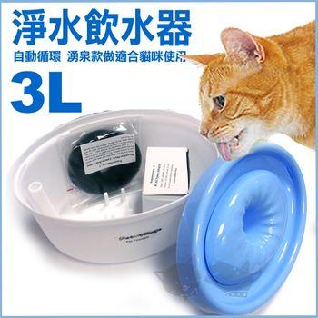 【魔法村】犬貓淨水飲水器 3L(粉藍色)湧泉式淨水