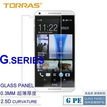 HTC Desire 816鋼化玻璃膜G PE系列9H 防爆玻璃貼