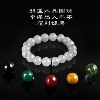 水漾- 五行補運-開運水晶﹑飾品 (白水晶)
