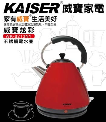 【Kaiser威寶】1.7L炫彩不銹鋼電水壺WK-8213NY