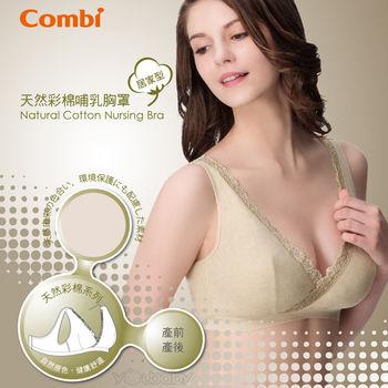 康貝 Combi 彩棉居家型哺乳胸罩 (褐色)