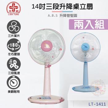 《1+1超值組》【聯統】14吋桌立扇LT-1411