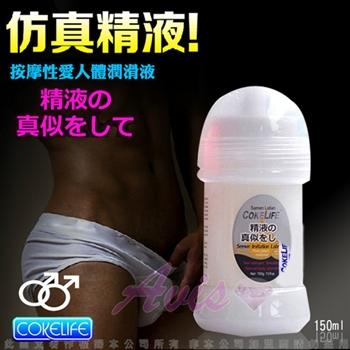 【COKELIFE】汁男 超濃縮 仿精液型 潤滑液 150ml