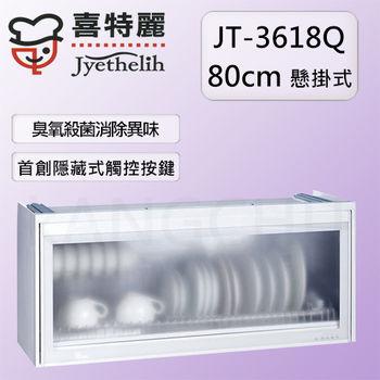 喜特麗80CM臭氧殺菌懸掛式烘碗機JT-3618Q