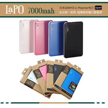 LAPO 超薄 7000mAh行動電源 E-02 台製日式電芯