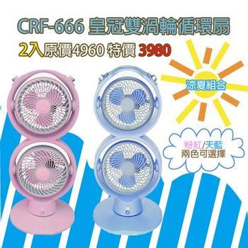 《1+1超值組》【皇冠】雙渦輪循環扇CRF-666