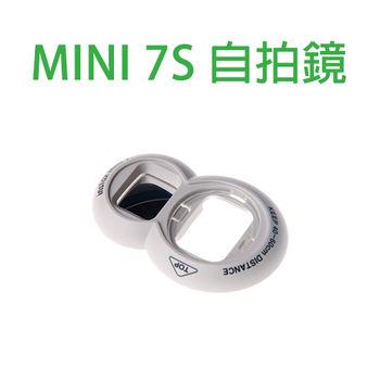 MINI 7S MINI7S 專用自拍鏡