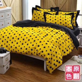 【原創本色】星星之都 黃 吸濕排汗加大四件式被套床包組