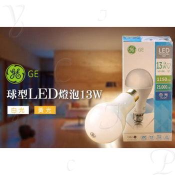 【GE奇異】13W LED全電壓球型燈泡12入超值組(白光/黃光)