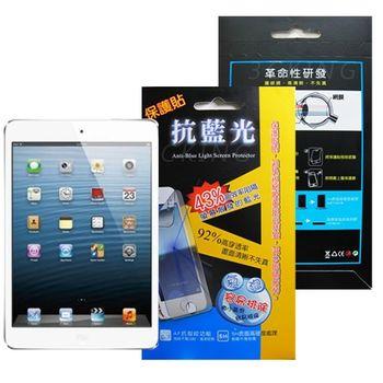 MIT Apple iPad Mini 43%抗藍光保護貼膜
